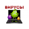 Прикрепленное изображение: вирусы круг.png